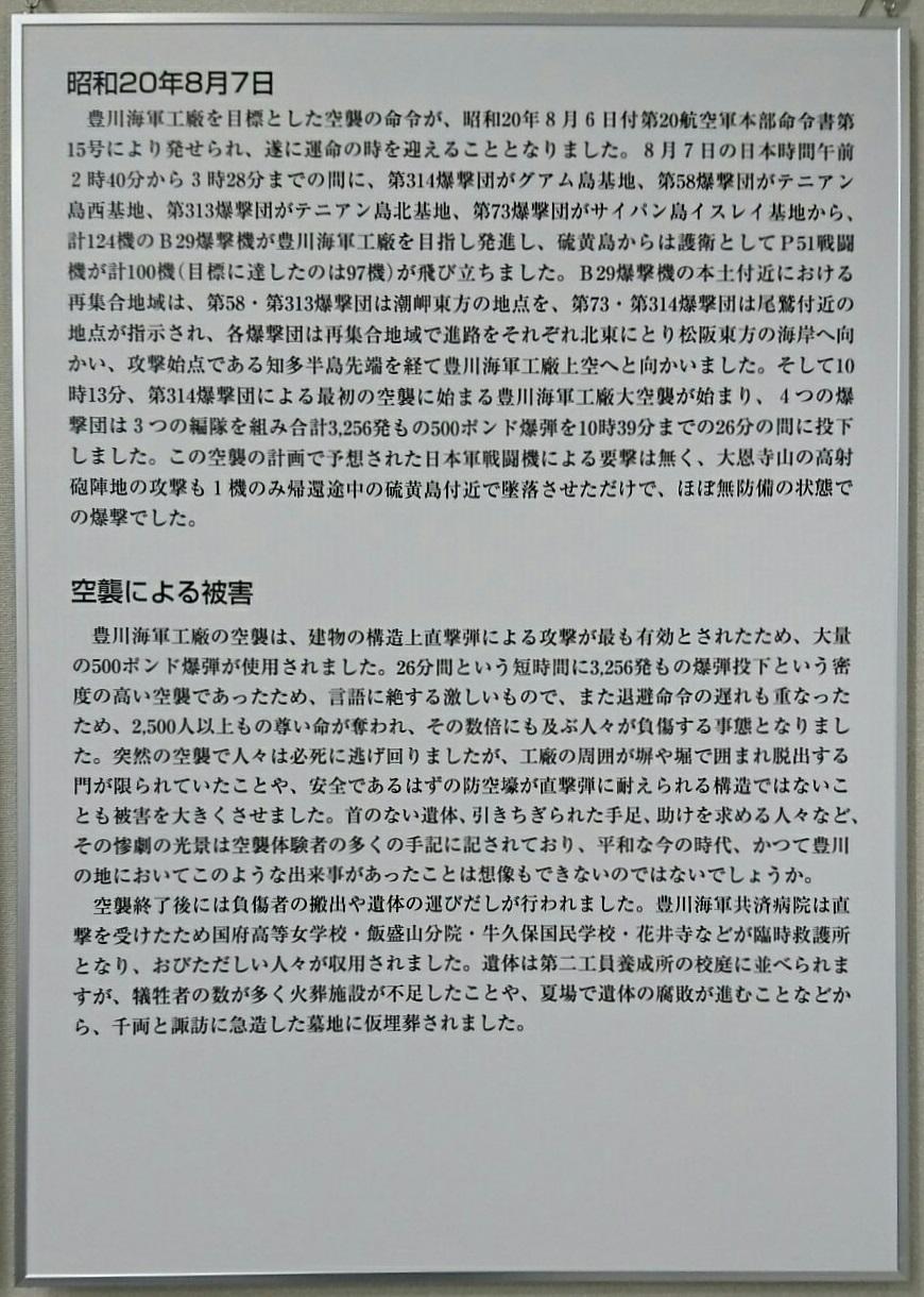 2017.8.30 豊川海軍工廠展 (17) くうしゅうによる被害 870-1220
