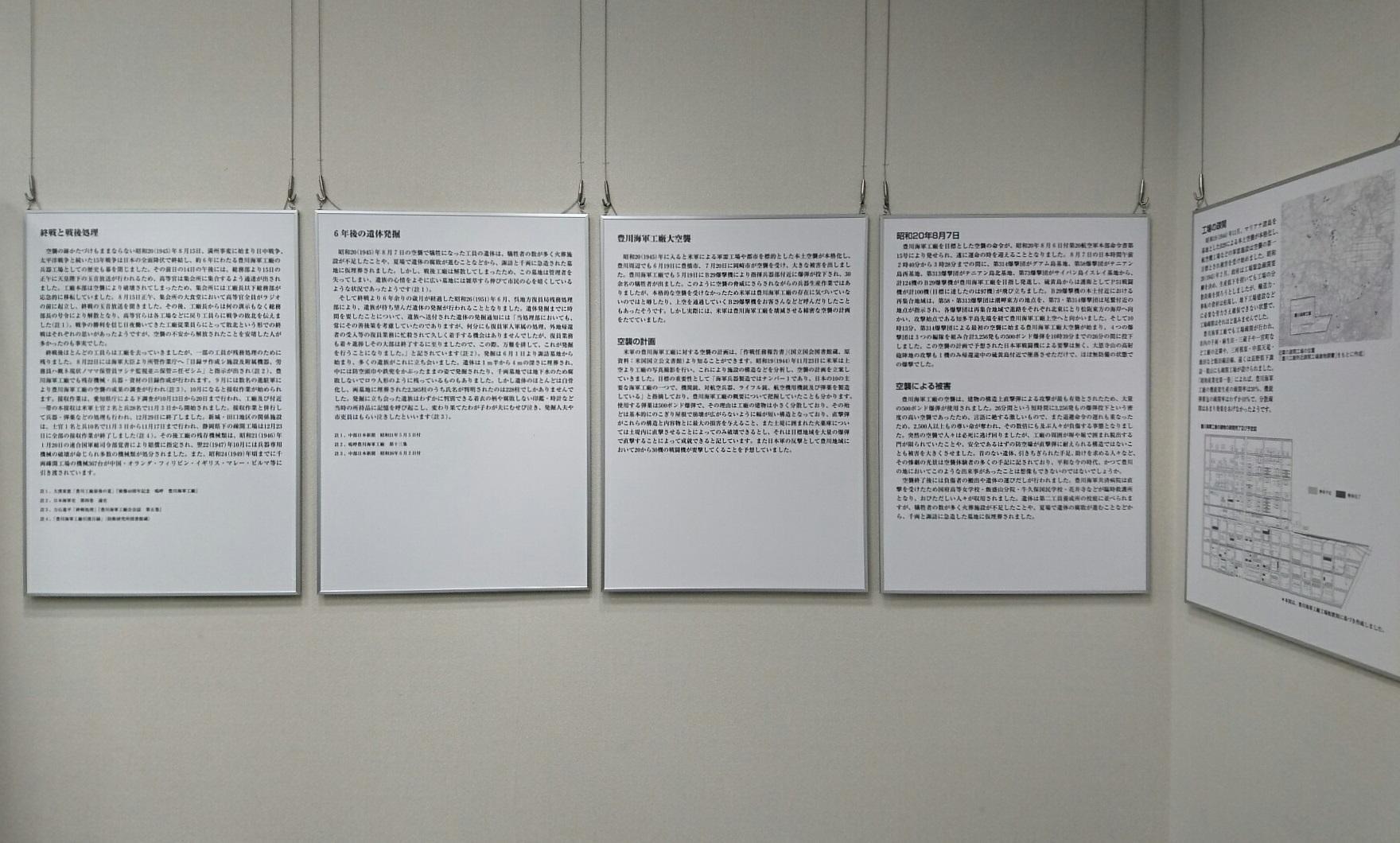 2017.8.30 豊川海軍工廠展 (18) パネル展示 (1) 1760-1060