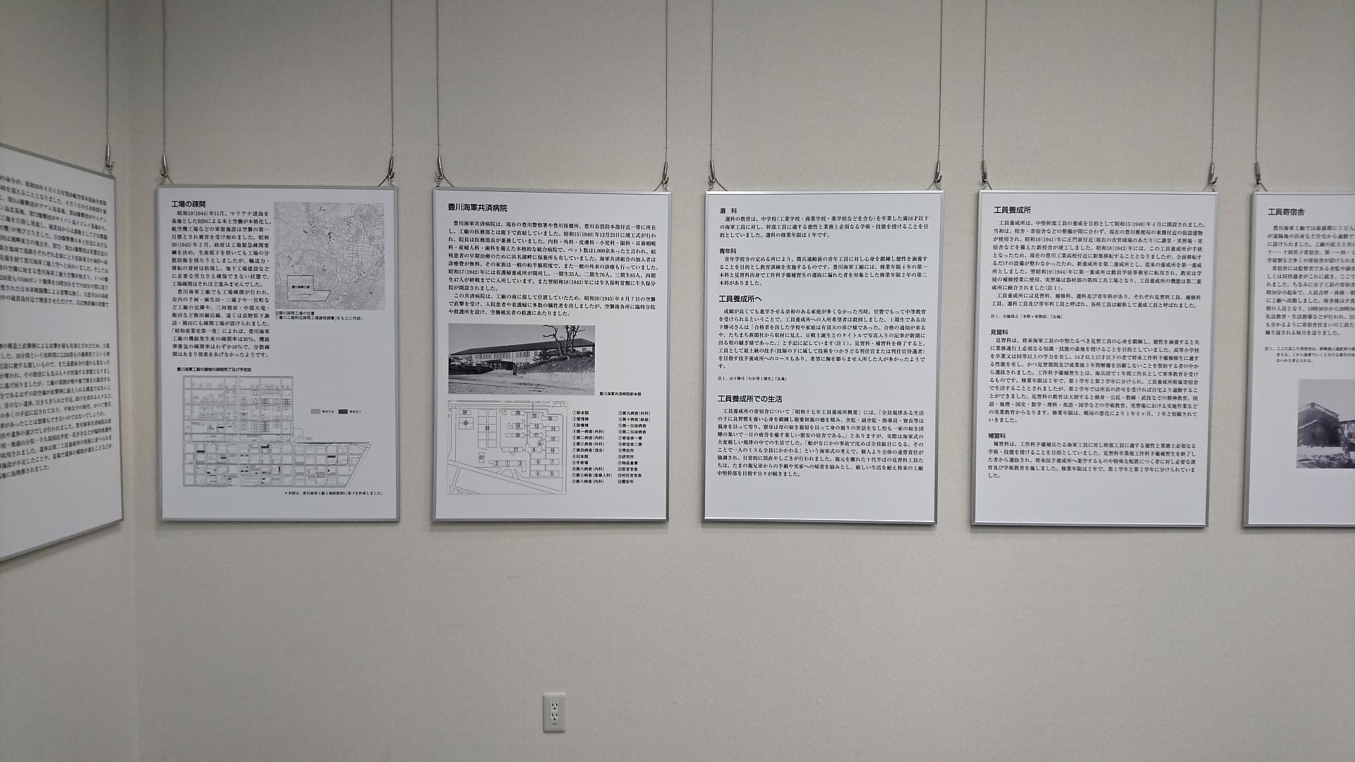 2017.8.30 豊川海軍工廠展 (19) パネル展示 (2) 1920-1080