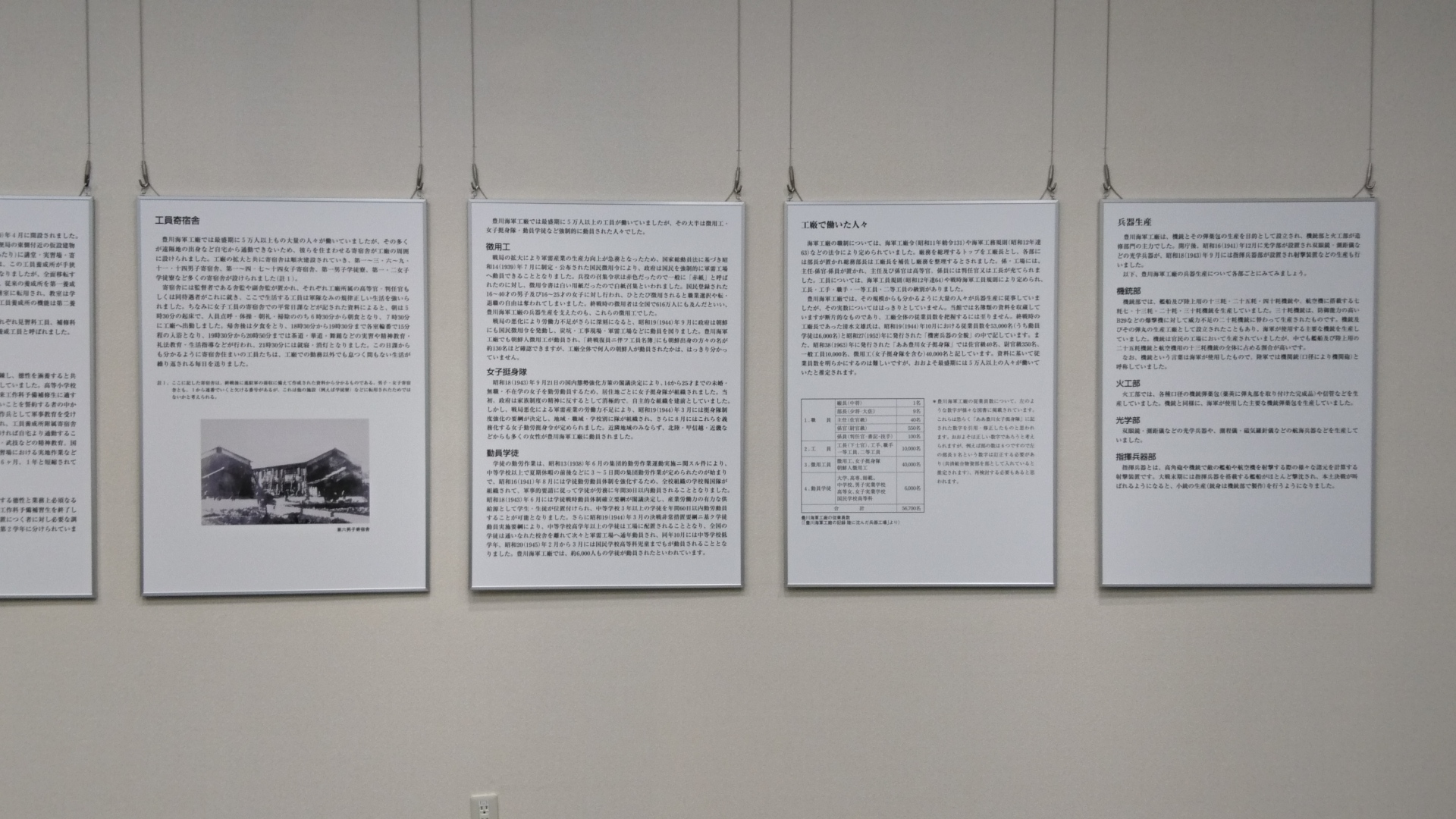 2017.8.30 豊川海軍工廠展 (20) パネル展示 (3) 1920-1080