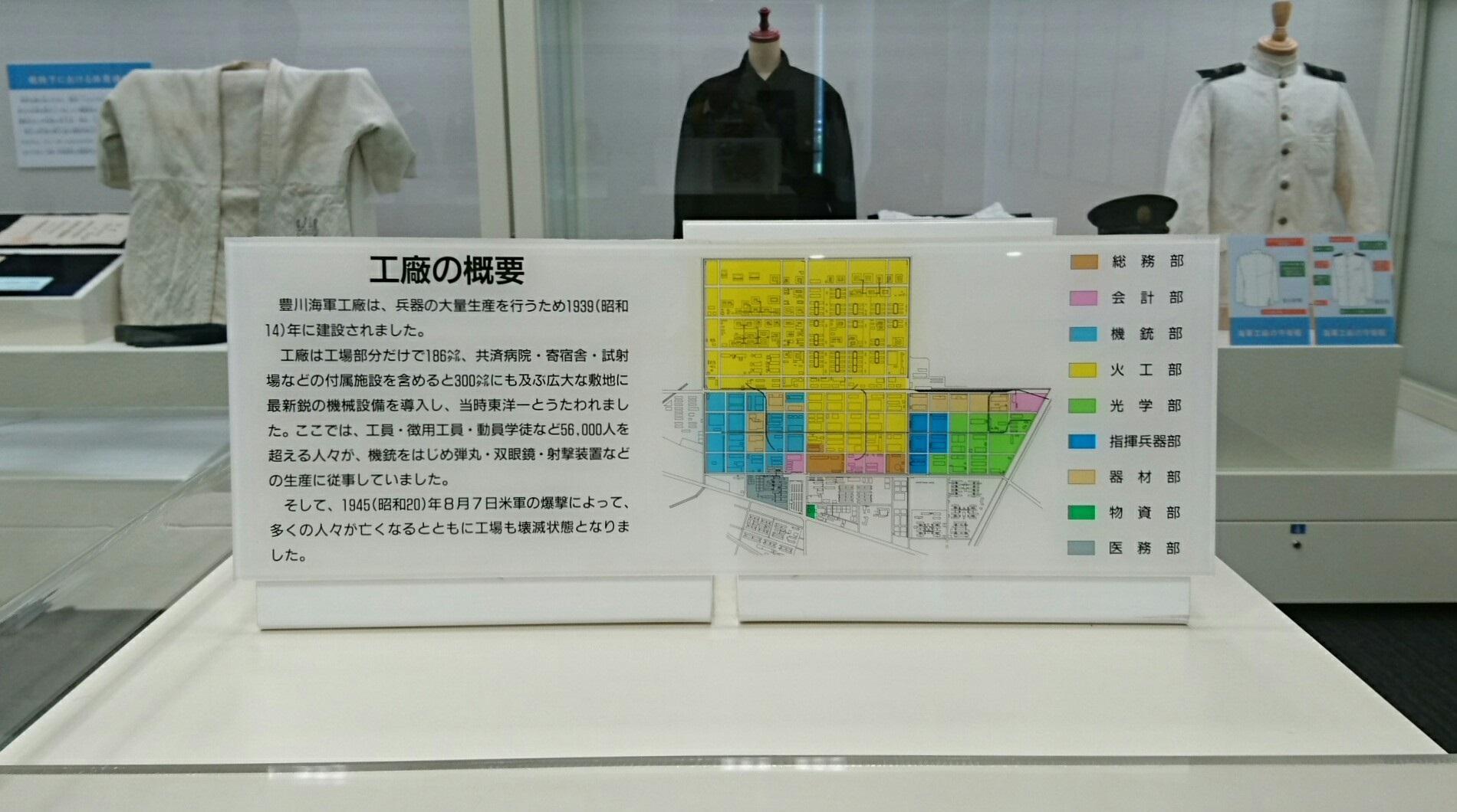 2017.8.30 豊川海軍工廠展 (21) 工廠の概要 1900-1060