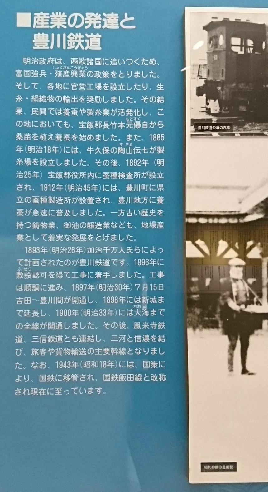 2017.8.30 豊川海軍工廠展 (24) 産業の発達と豊川鉄道 860-1580