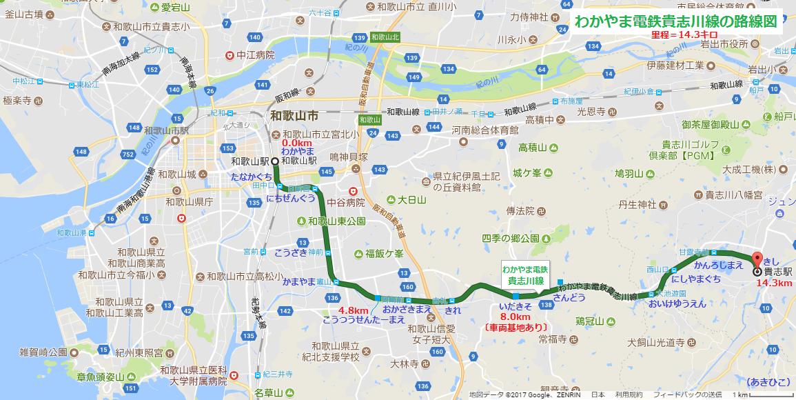 わかやま電鉄貴志川線の路線図(あきひこ)