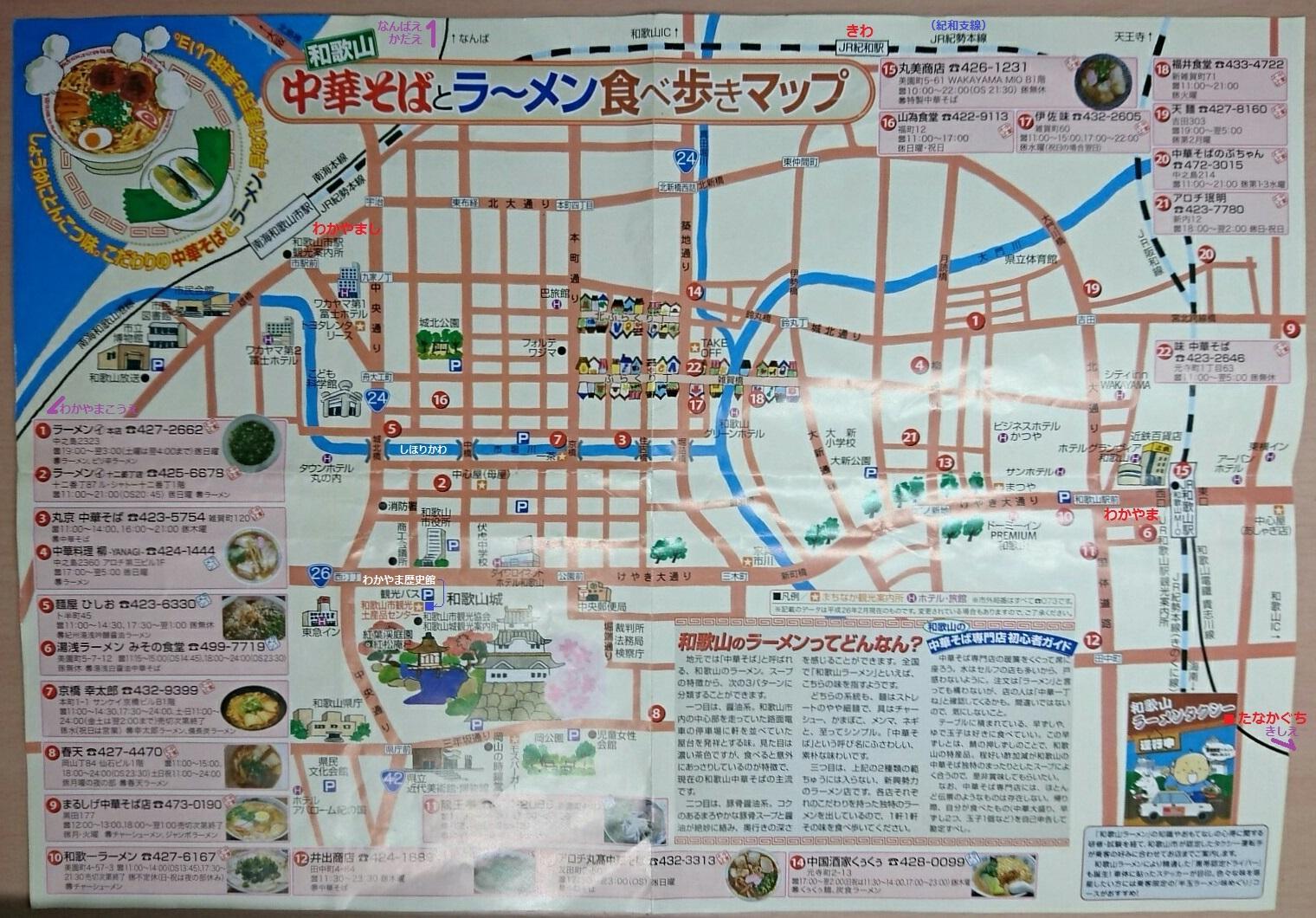 和歌山の中華そばとラーメンたべあるき地図 1520-1060