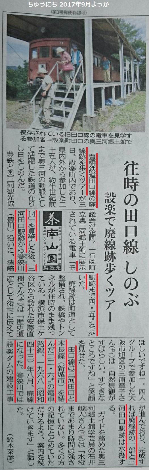 ちゅうにち 2017.9.4 (1) 田口線廃線あとのたび 525-1650