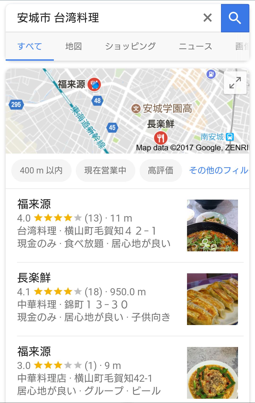 2017.9.11 福来源 (5) 「安城市 - 台湾料理」で検索1位 1080-1706