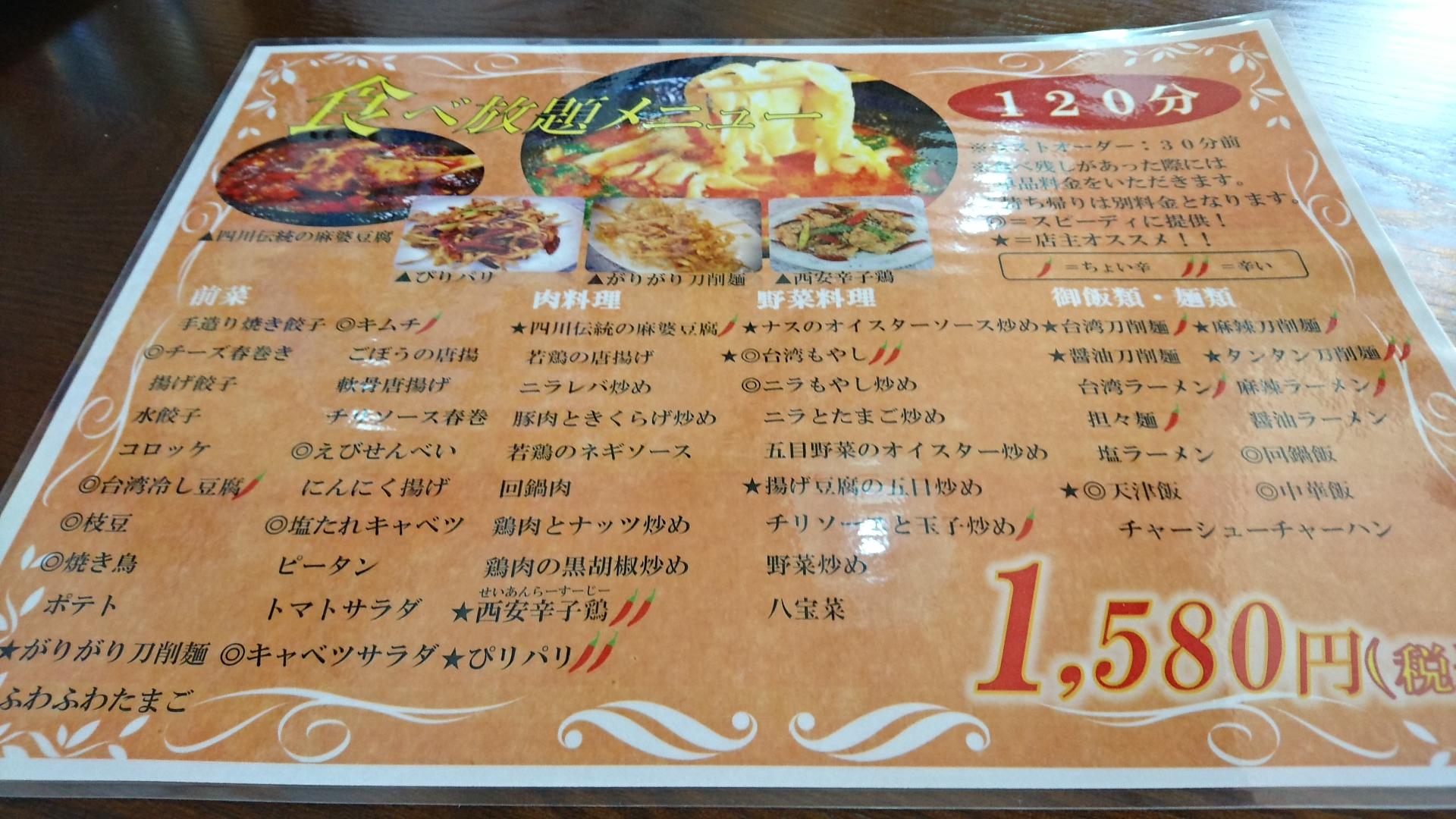 2017.9.21 福来源 (1) 1,580円たべほうだい