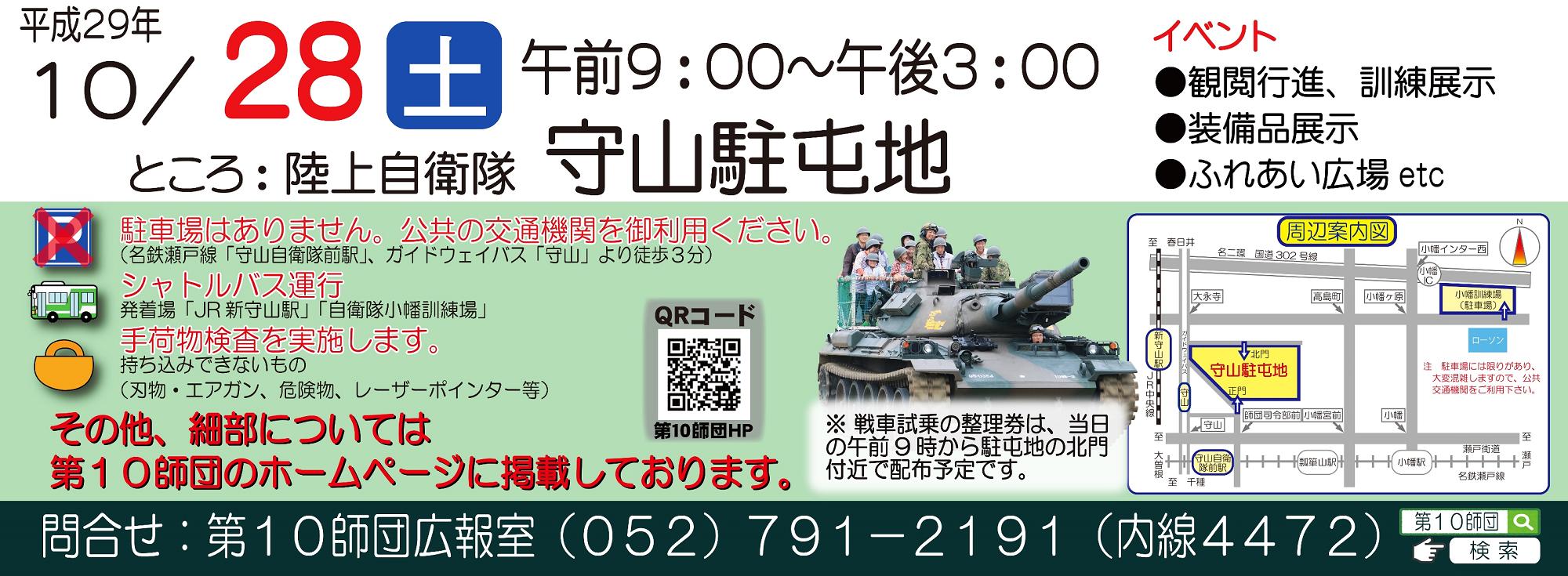 2017.10.28 陸上自衛隊第10師団創立55周年記念行事 (う)