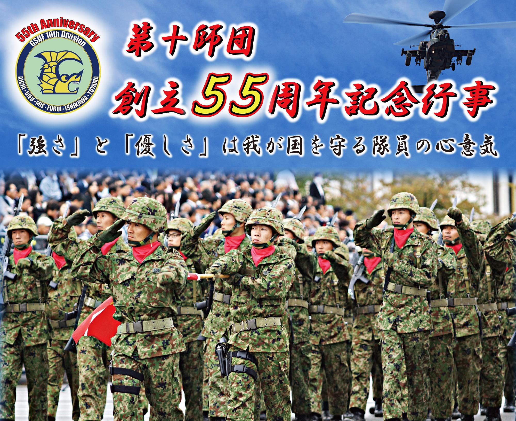 2017.10.28 陸上自衛隊第10師団創立55周年記念行事 (あ)