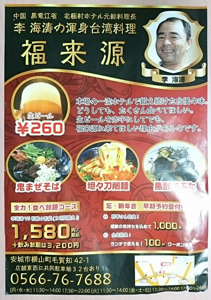 2017.11.2 福来源 (4) 北極村もと総料理長李海濤氏 720-1020