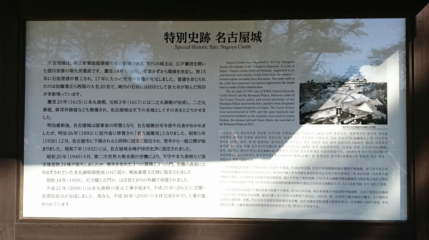 2017.11.3 名古屋城 (資3-1) 特別史跡名古屋城 1820-1020