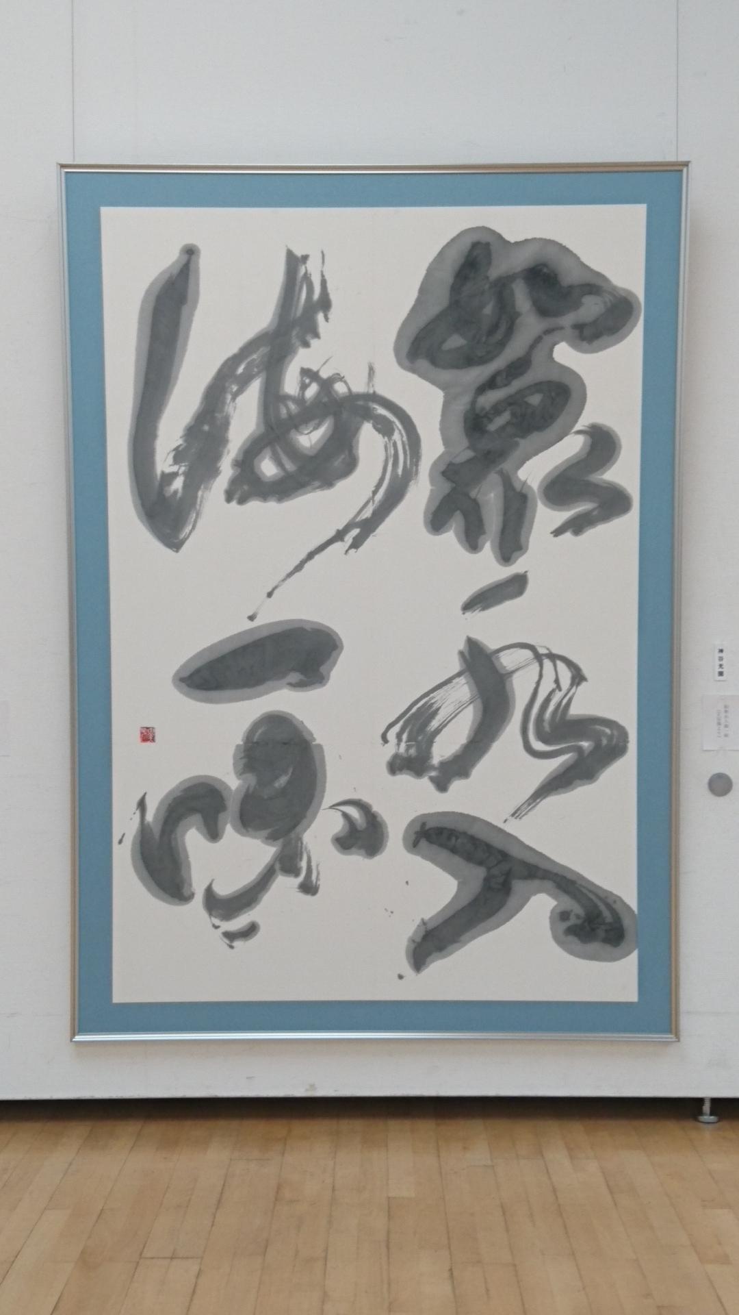 2017.11.18 夕照会書展 - 神谷光園さん「如衆水入海一味」