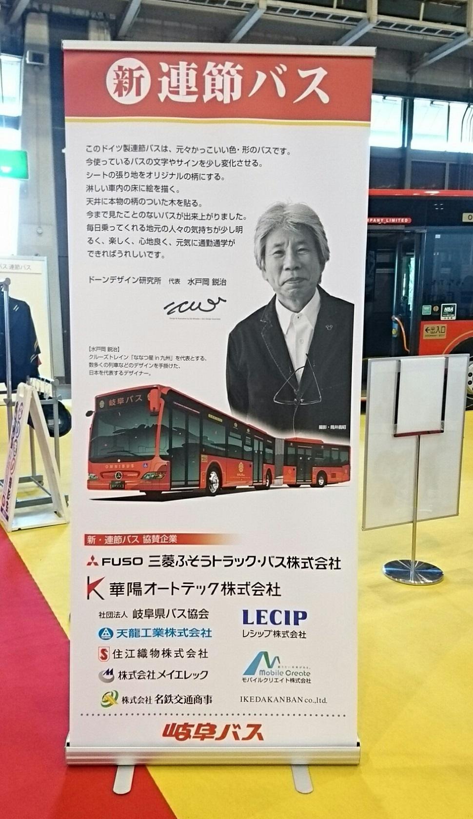 2017.11.24 名古屋 (20) モーターショー - 連接バス 970-1680