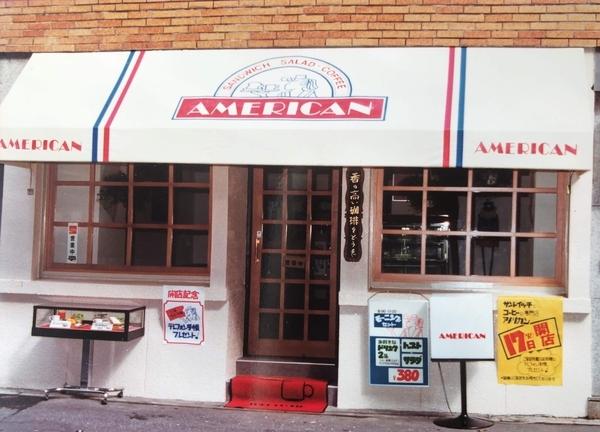 創業当時の銀座アメリカン
