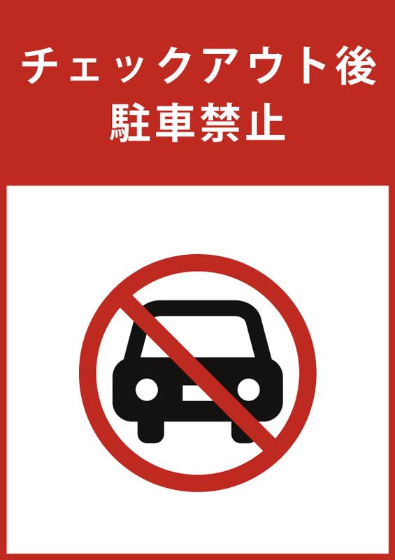 チェックアウト後駐車禁止 日本語