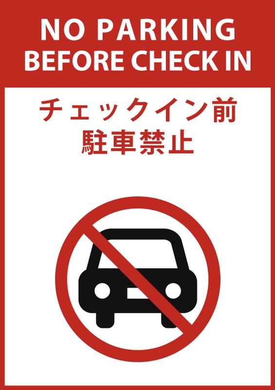 チェックイン前駐車禁止 日英