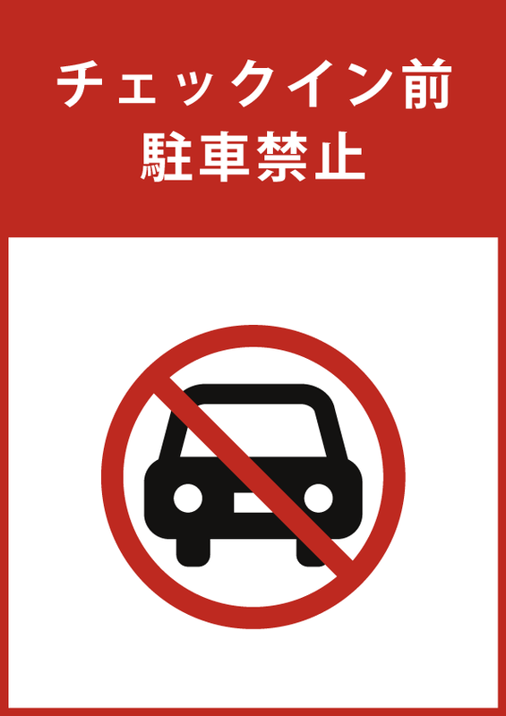 チェックイン前駐車禁止 日本語