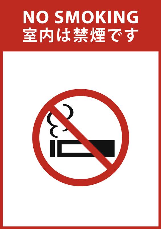 禁煙ポスター 日本語・英語