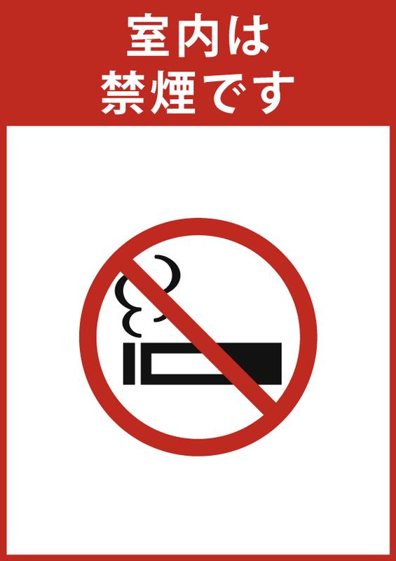 禁煙 (縦長) 日本語