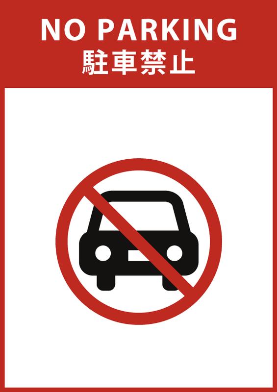 駐車禁止 日英