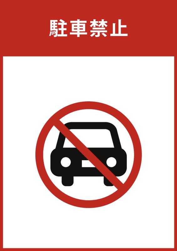 駐車禁止 日本語