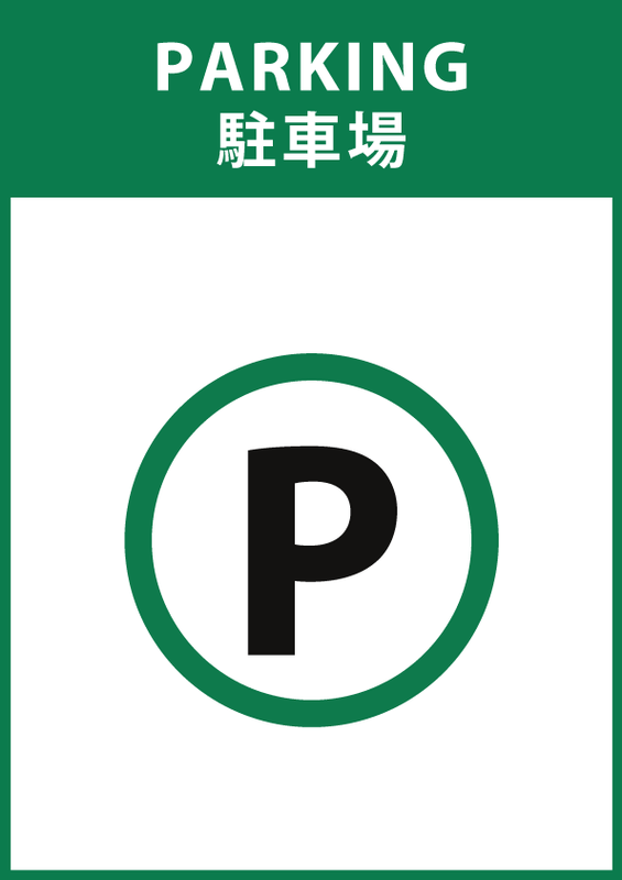 駐車場 日英