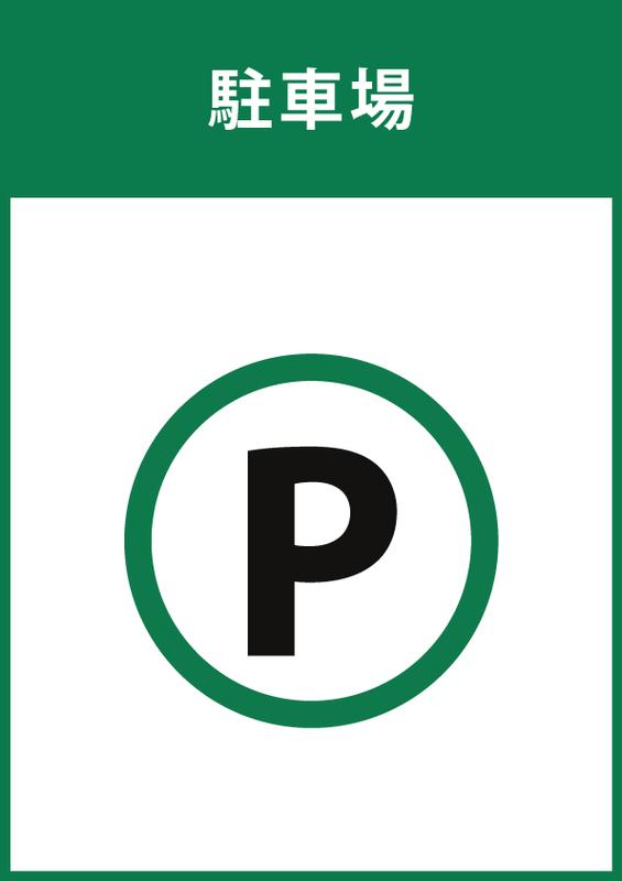 駐車場 日本語