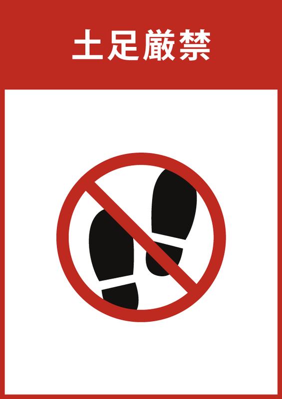 土足禁止 日本語
