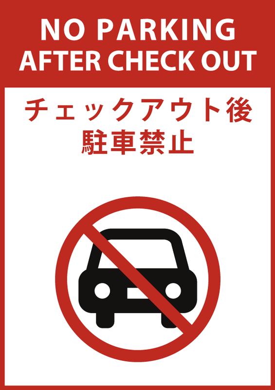チェックアウト後駐車禁止 日英