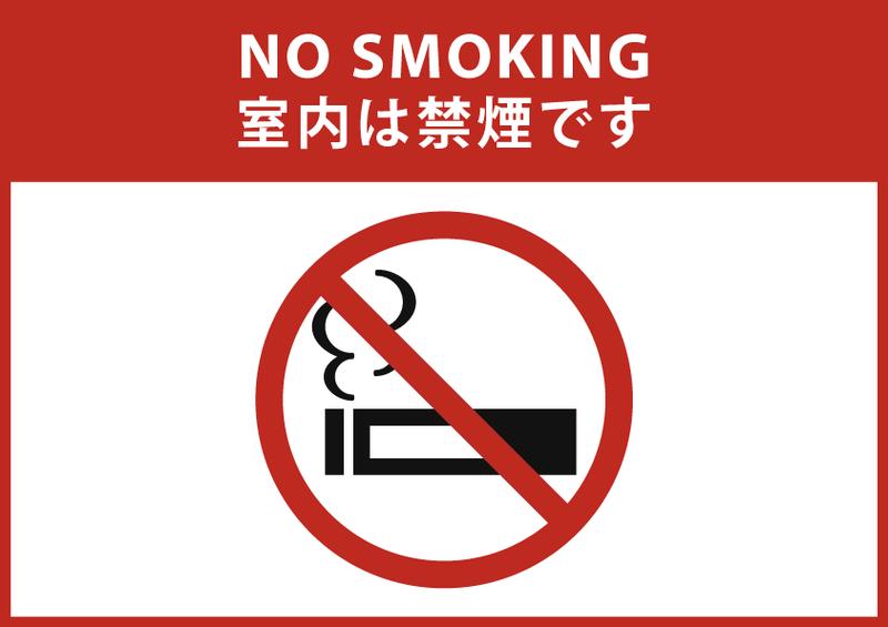 禁煙 (横長) 日英