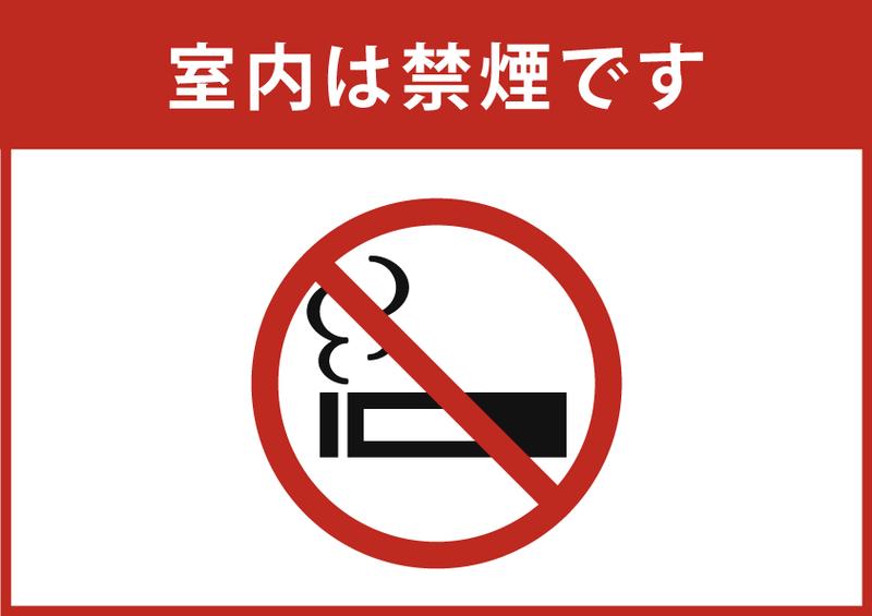 禁煙 (横長) 日本語