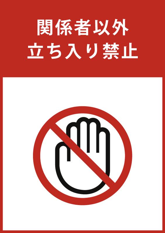 関係者以外立ち入り禁止 日本語