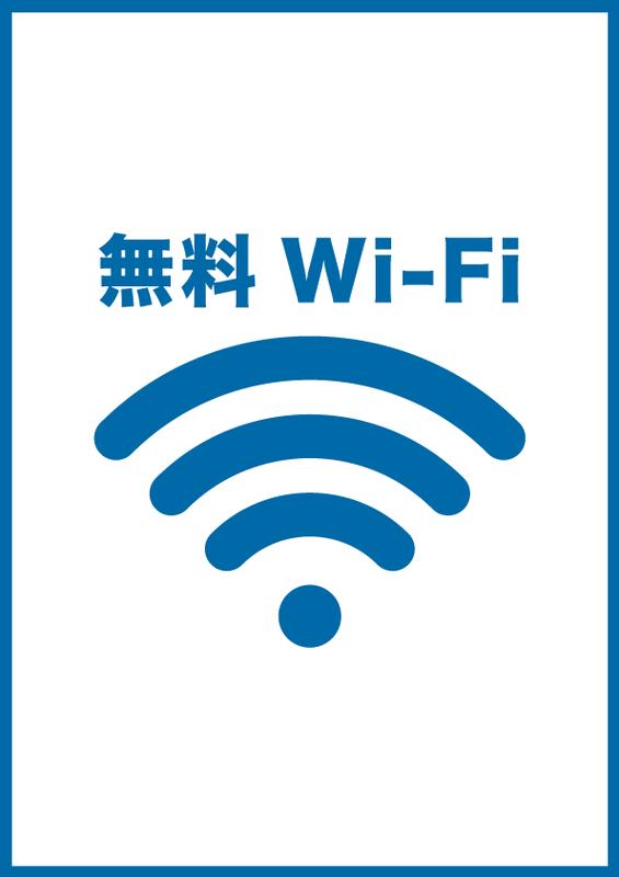 WiFi案内 日本語