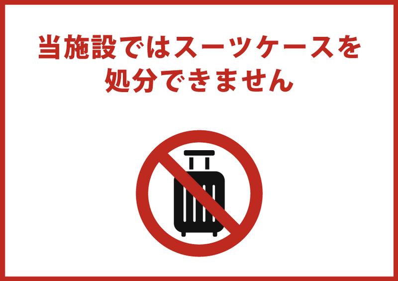スーツケース廃棄禁止 日本語