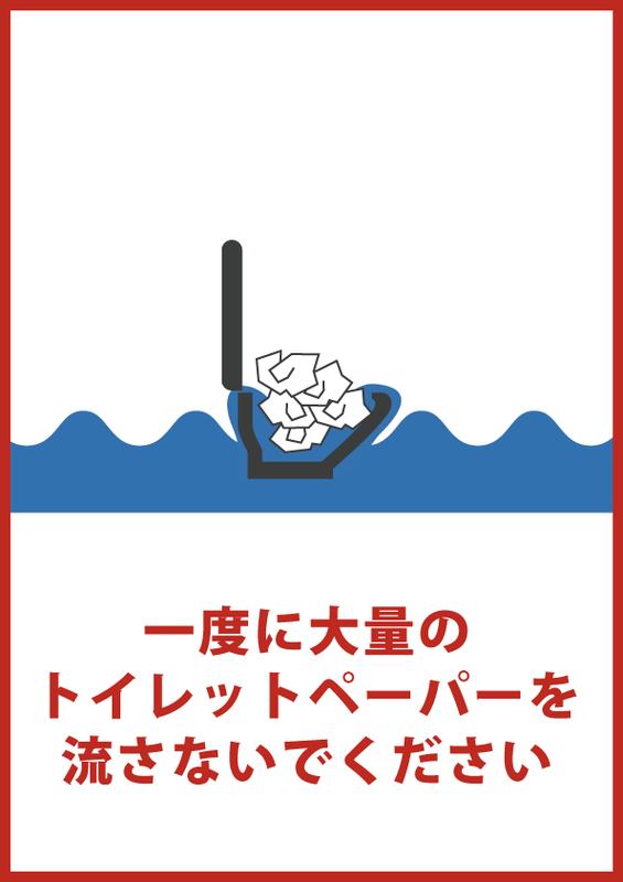トイレの使い方 《一度に流しすぎない》 日本語