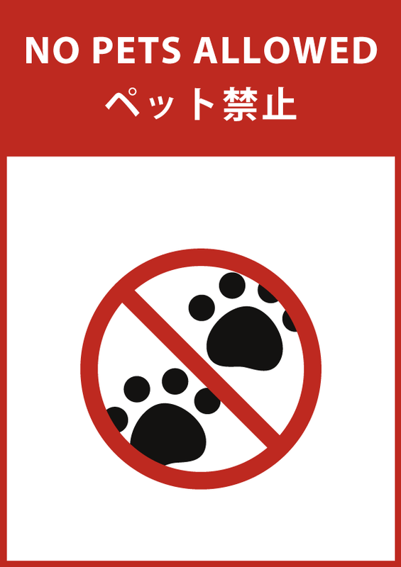 ペット禁止 日英