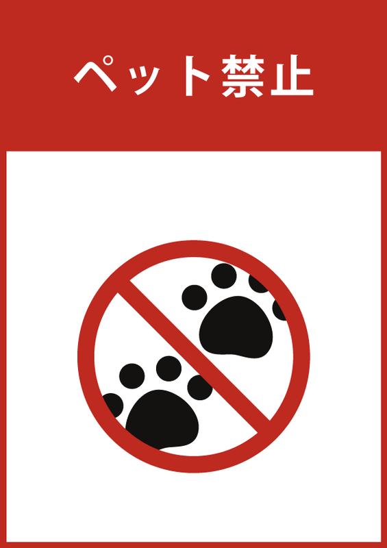 ペット禁止 日本語