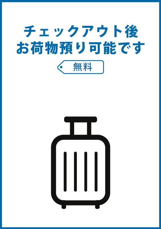 チェックアウト後荷物預り可能《無料》 日本語