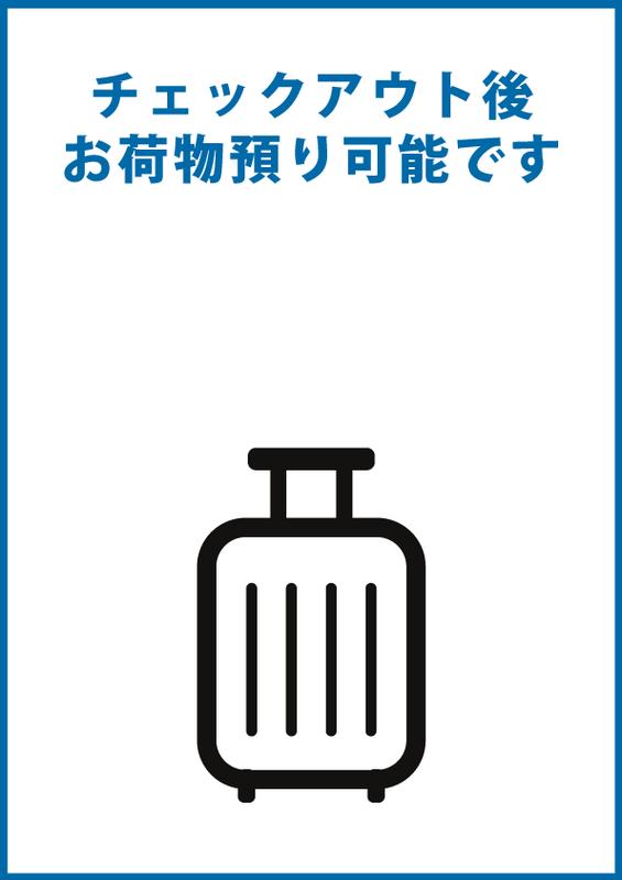 チェックアウト後荷物預り可能 日本語