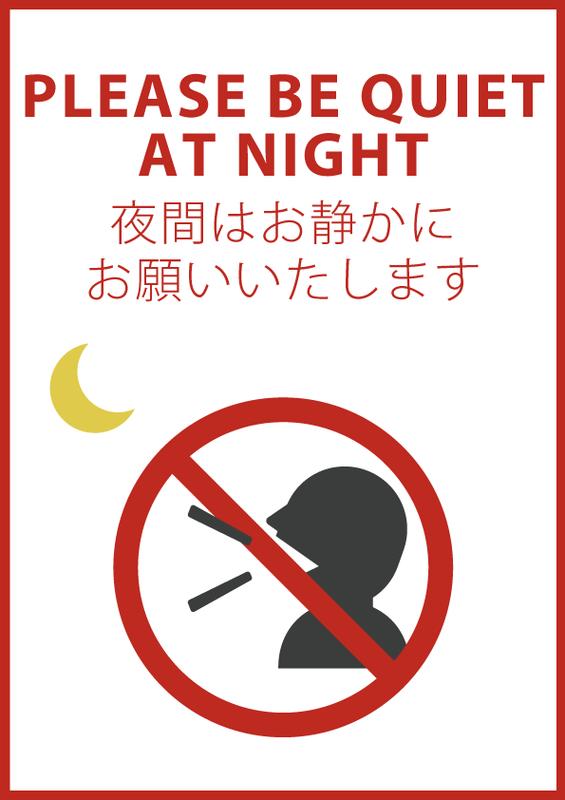 夜間はお静かにしてください 日英