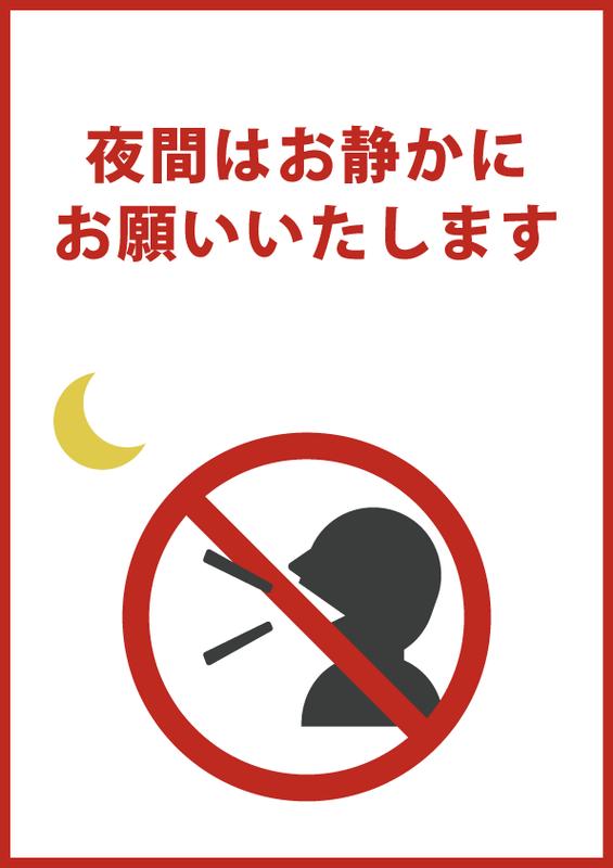 夜間はお静かにしてください 日本語
