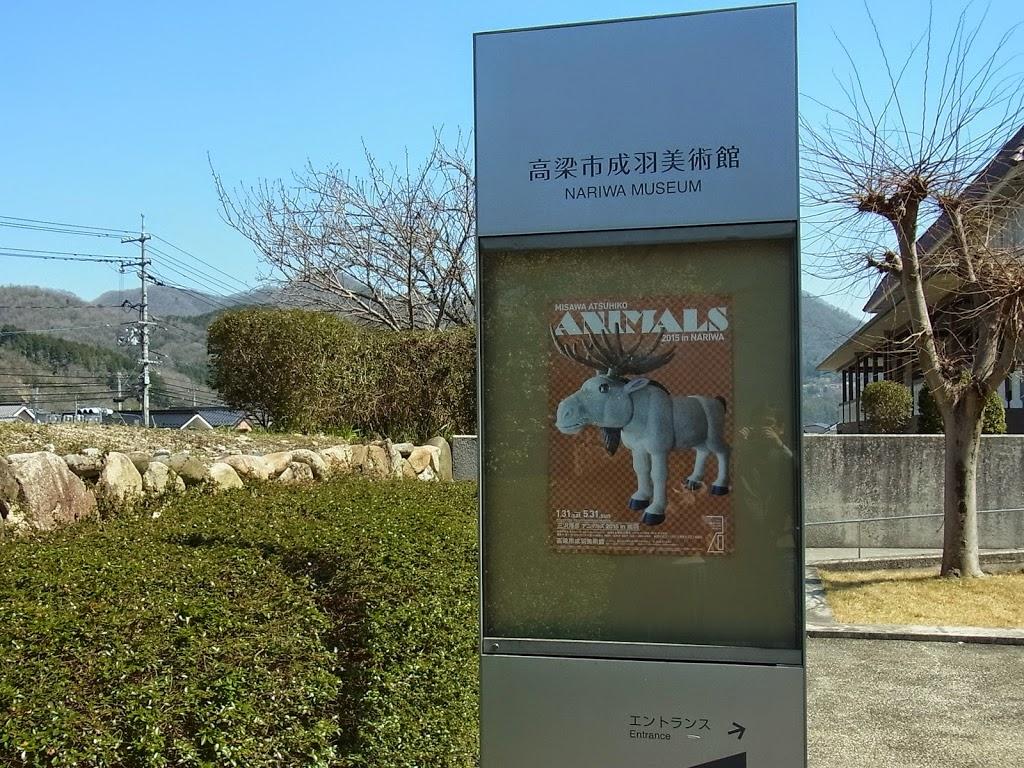 nariwa-museum