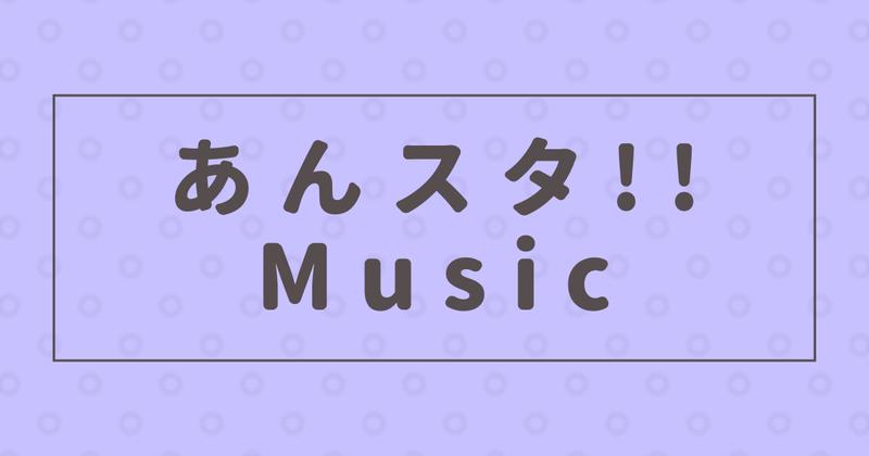 あんさんぶるスターズMusic
