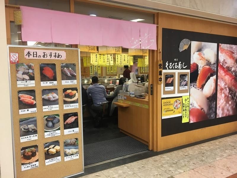 くるくる 寿司